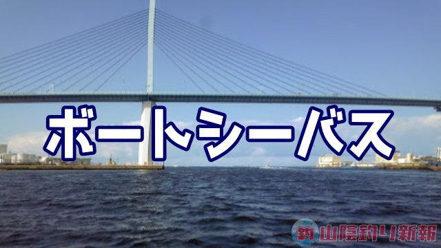 船シーバス☆博多湾サイコー