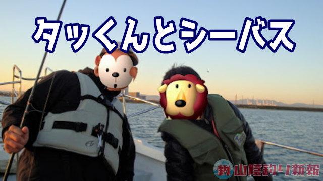 中学生「たっくん」のボートシーバス初挑戦o(^-^)o