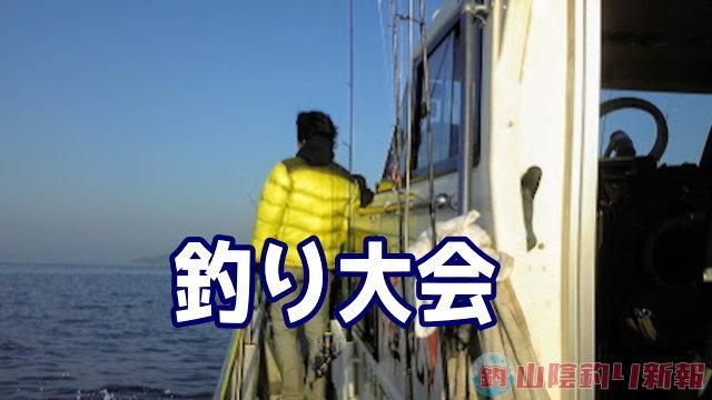 輝丸ファミリーシーバスカップ★