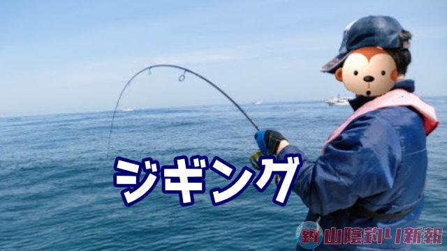 ジギング1日コース♪②