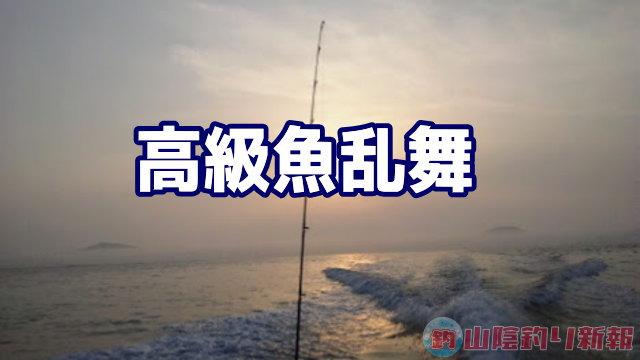 高級魚乱舞☆