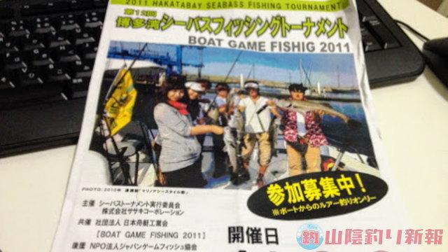 博多湾シーバストーナメント前夜祭?!