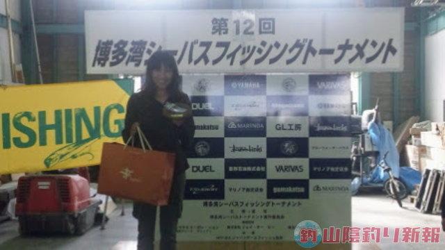 博多湾シーバスフィッシングトーナメント~表彰式