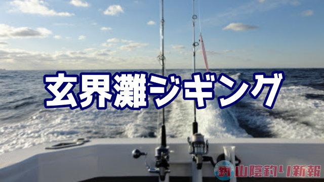 壱岐~対馬近海ジギング Vol.1