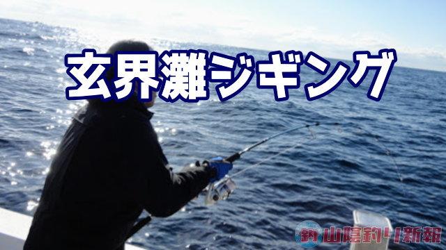 壱岐~対馬近海ジギング Vol.2