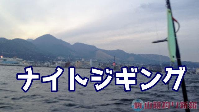 ナイトジギング at 別府湾