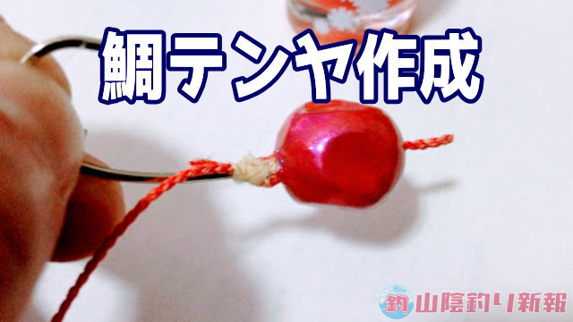 鯛テンヤ作成(`・ω・´)
