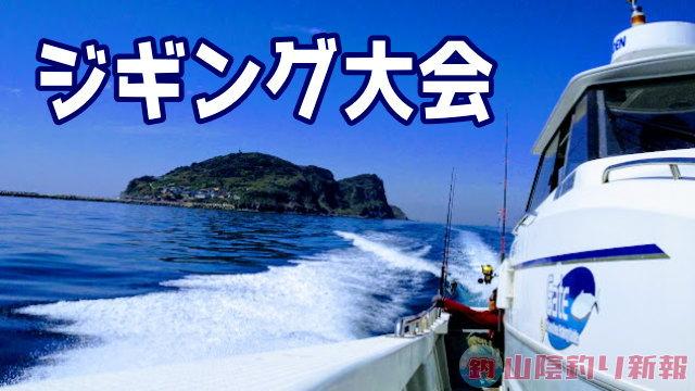 姪浜ジギング大会