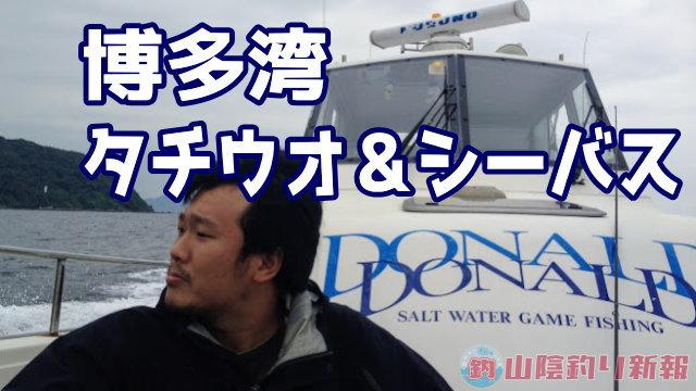 博多湾タチウオ時々シーバス