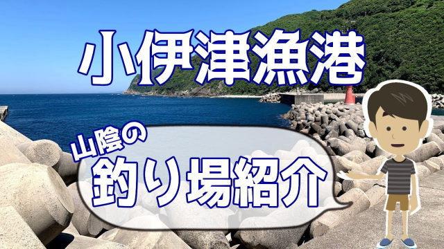 小伊津漁港(出雲市)