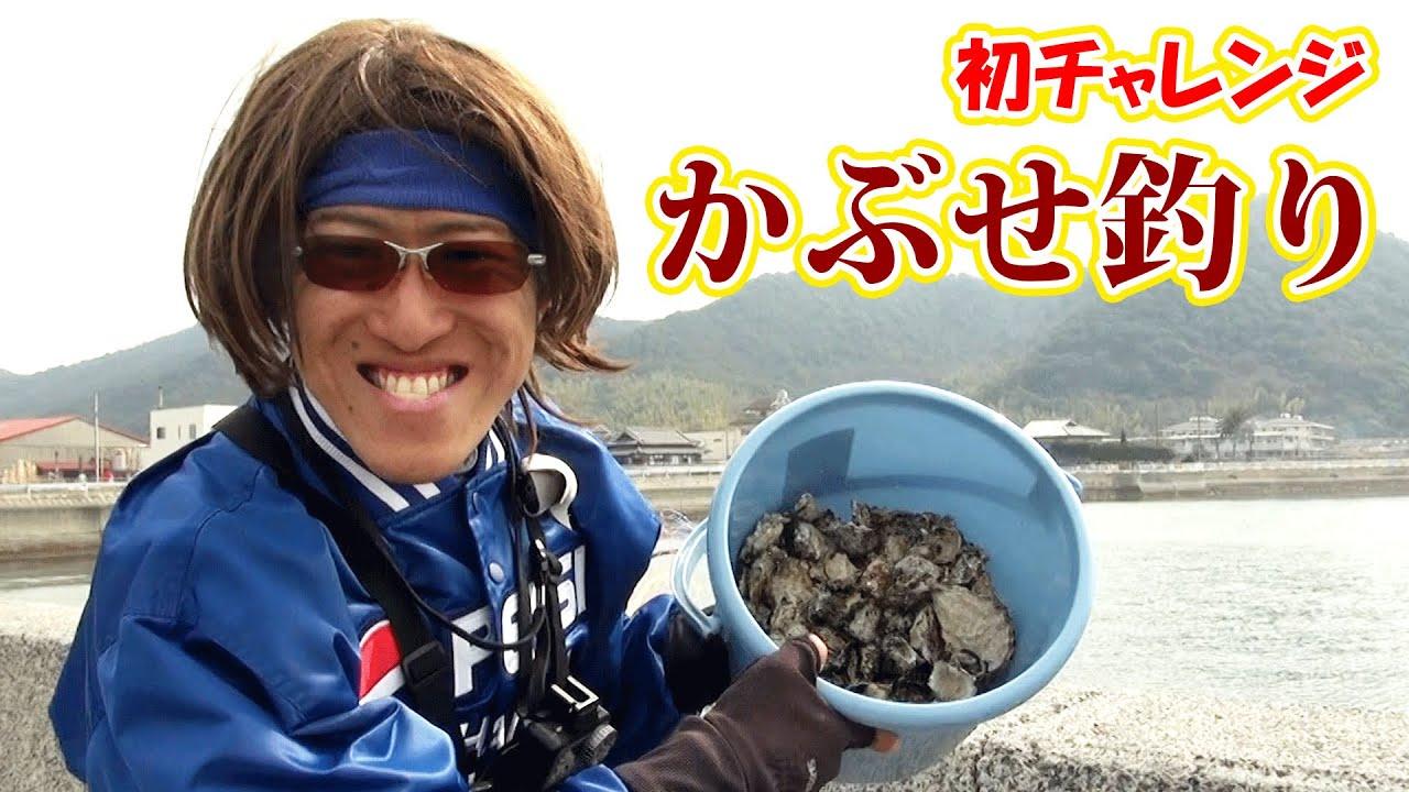 牡蠣をエサにして防波堤に潜むモンスターを狙う!!