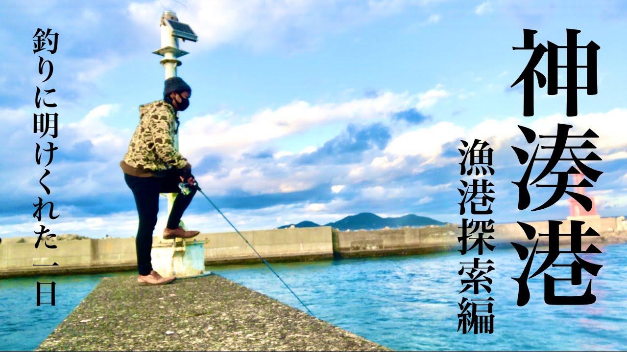 神湊港で初釣り探索釣行!2020年12月後半