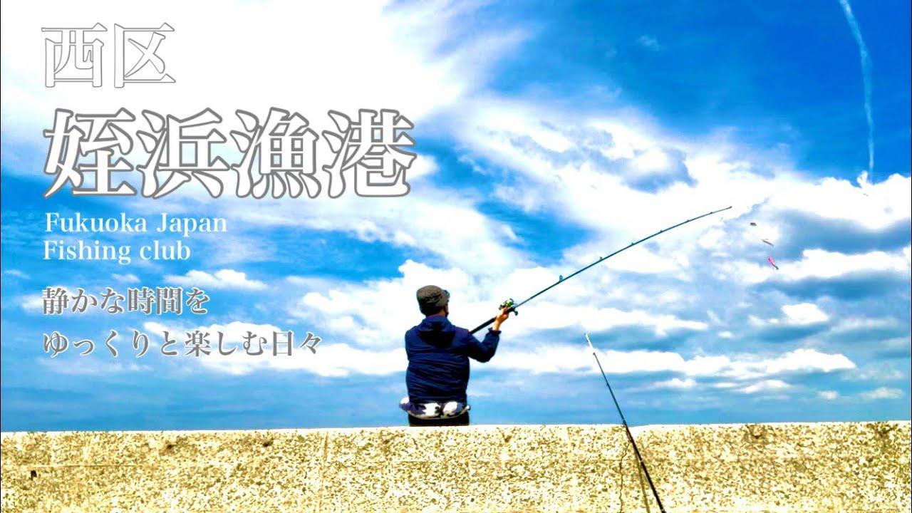 姪浜漁港で探索&練習釣り!!