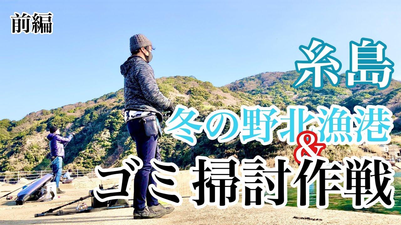 糸島 野北漁港で久しぶりの団体戦釣り!ちょっと凄惨な事になってました、、、