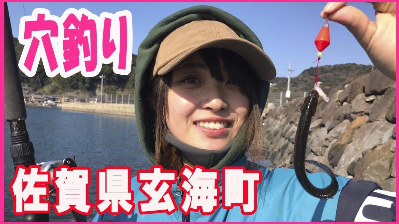 【穴釣り】佐賀県玄海町でのんびり