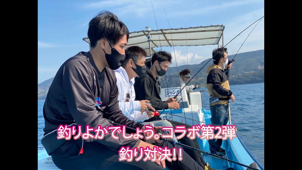 【コラボ第二弾】佐賀バルーナーズ×釣りよかでしょう。釣り対決!!
