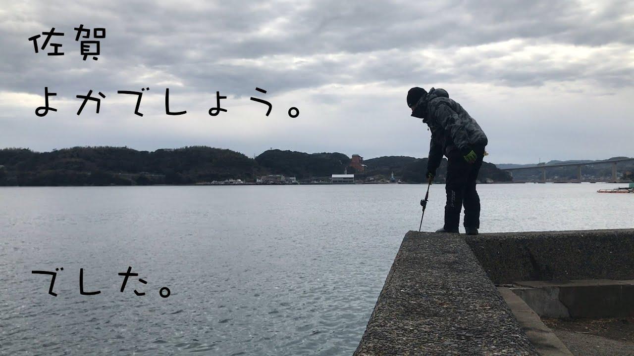 佐賀は最高の釣りパラダイスでした。
