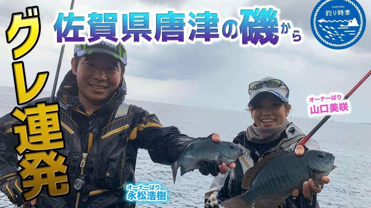 【釣り時季】佐賀県唐津の磯からグレ連発!
