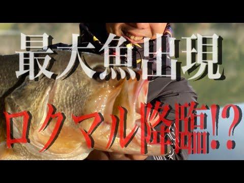 最大魚出現 ロクマル降臨⁉【佐賀バス釣り】︎