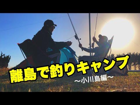 【釣りキャンプ】佐賀の小川島