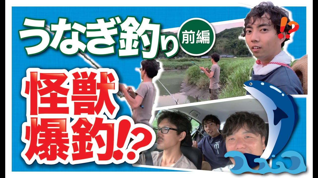 【うなぎ釣り】佐賀と福岡でウナギ釣り 色んな釣法で試した