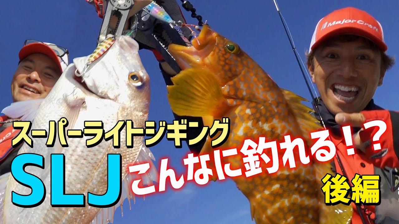 こんなに釣れる⁉ スーパーライトジギング(SLJ)in佐賀・唐津