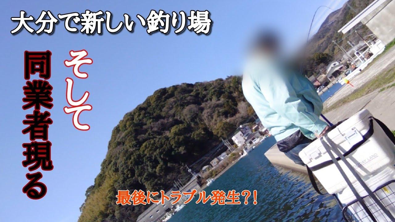大分県の豊岡漁港にて初釣り!!