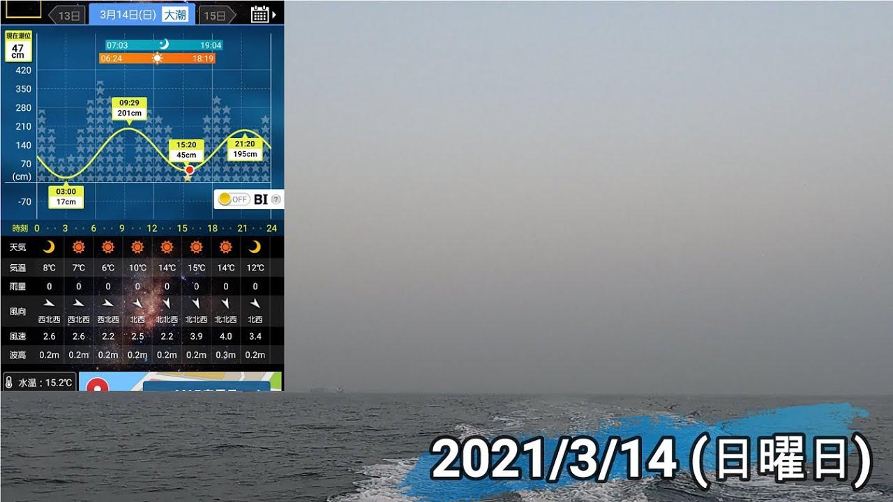 大分釣日記2021/3/14