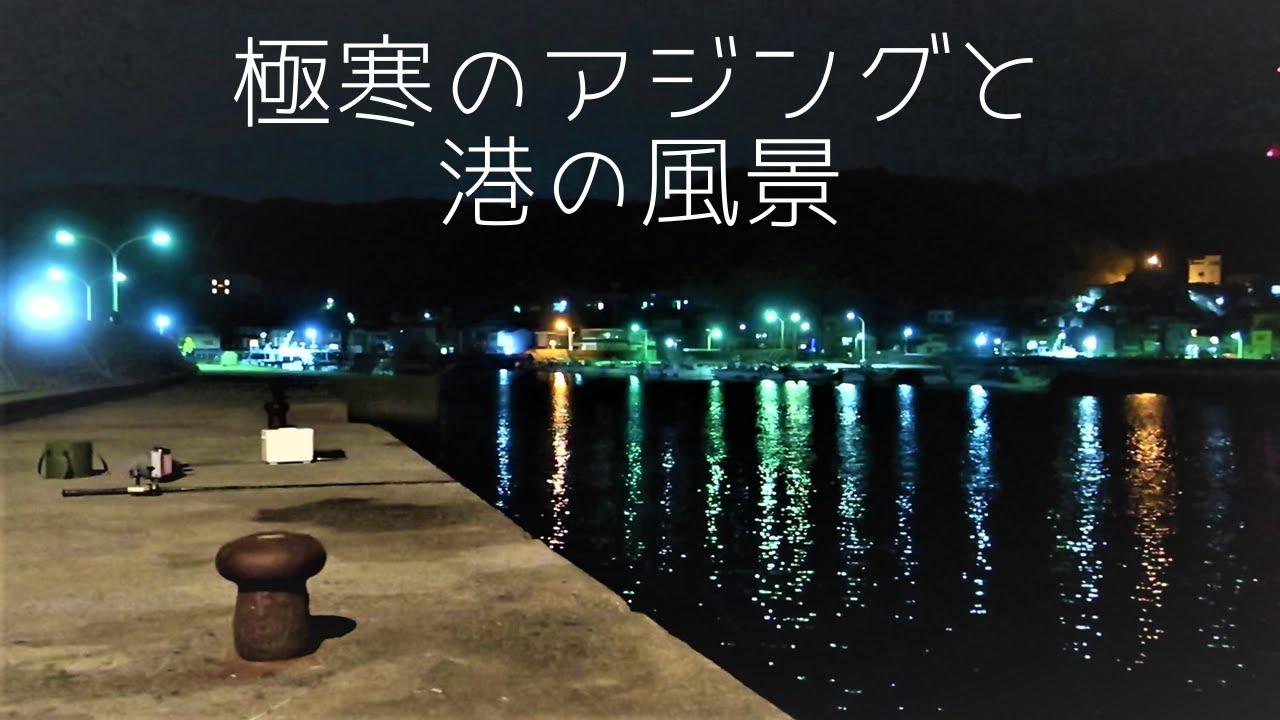 極寒のアジング&港の風景