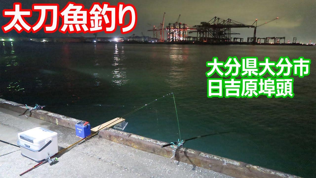 大分県大分市日吉原埠頭で太刀魚釣り