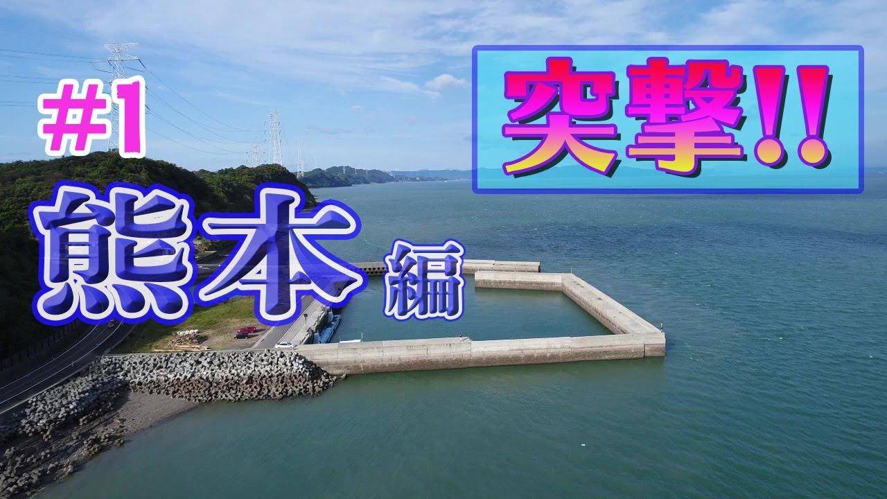 【釣り場紹介】上天草市 干切漁港