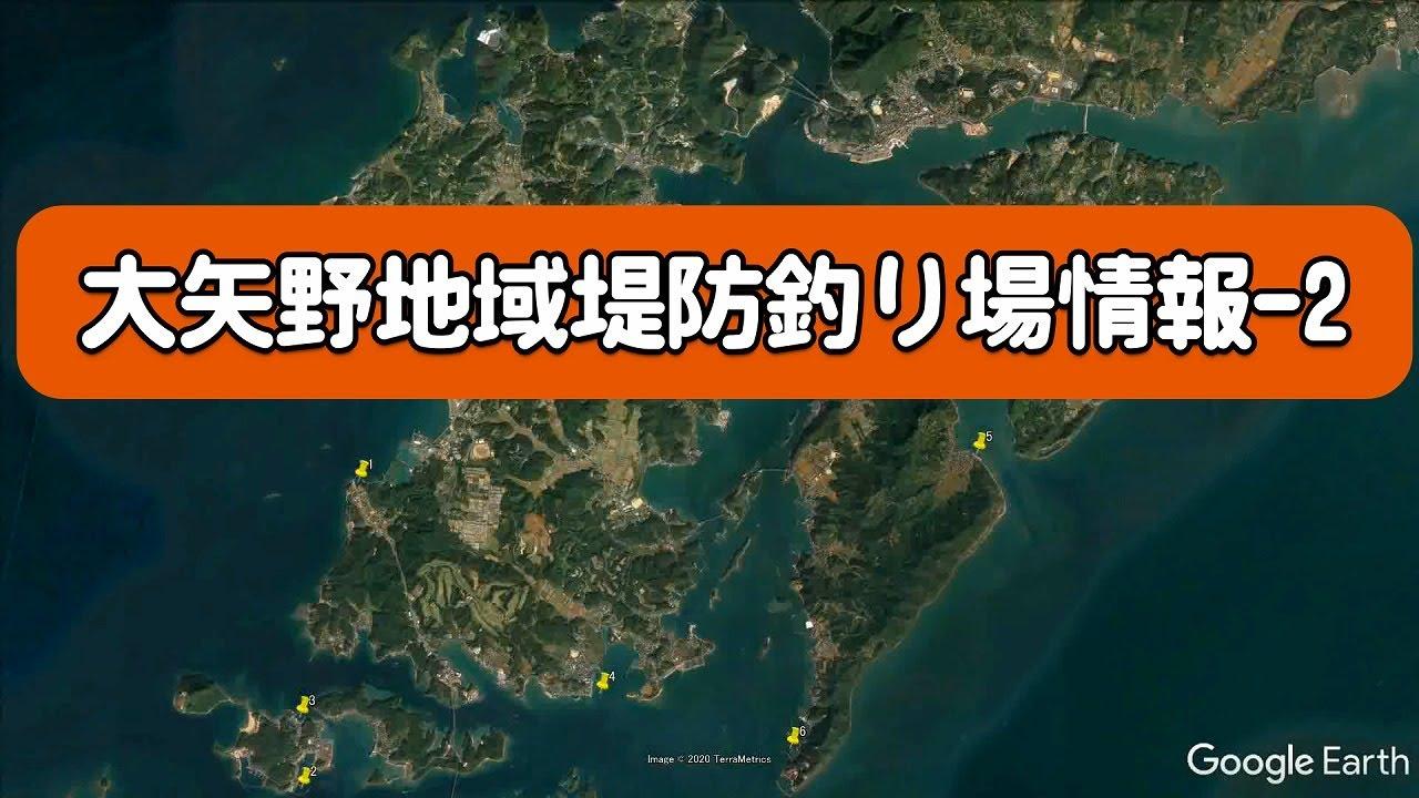【天草】 大矢野周辺堤防釣り場情報(続編)