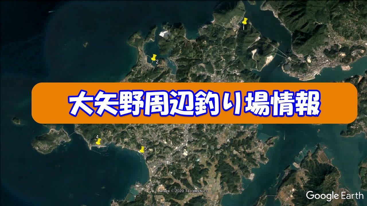 【天草】大矢野周辺堤防釣り場情報