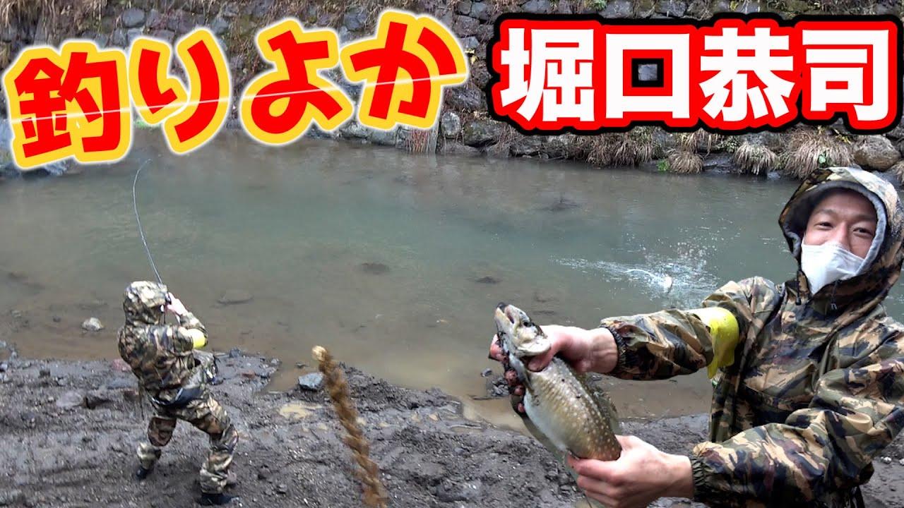 釣りよかさんと極寒の熊本釣りキャンプ!釣った魚を料理して食う!