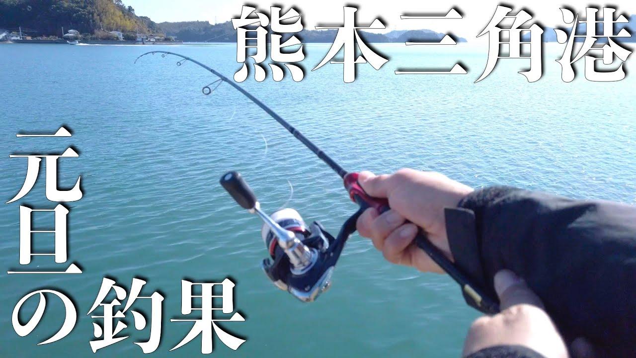 【2020年】元日の熊本三角港で釣り。