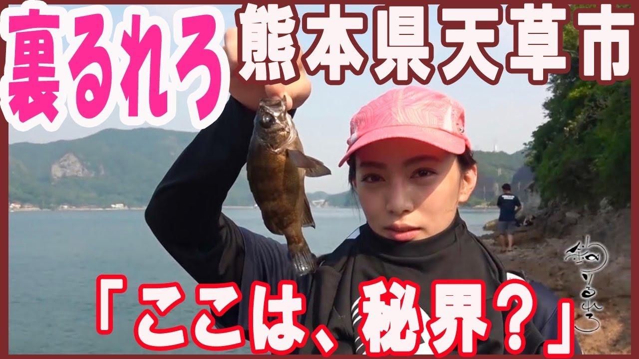 熊本県天草の秘界で釣り!!