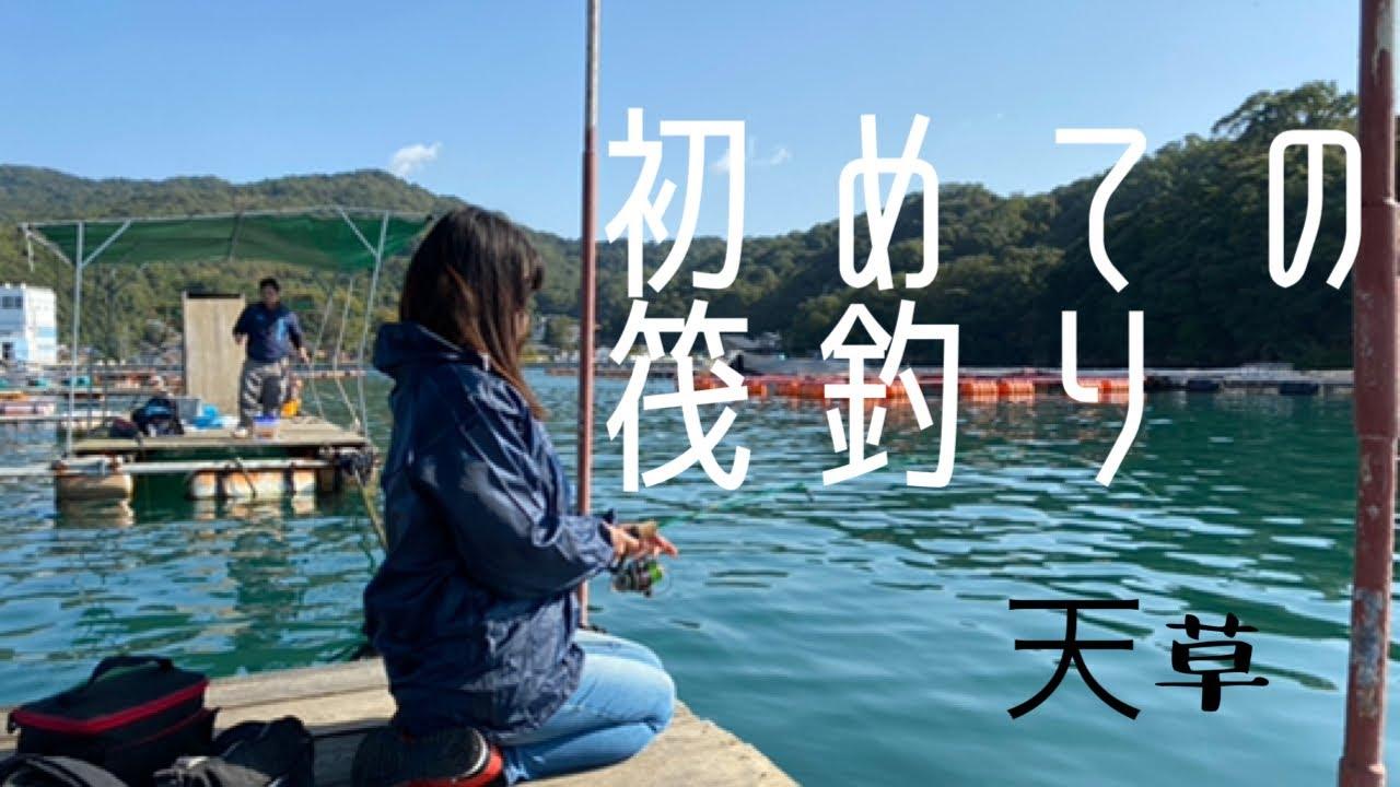 初めての筏釣り〜天草〜釣り初心者
