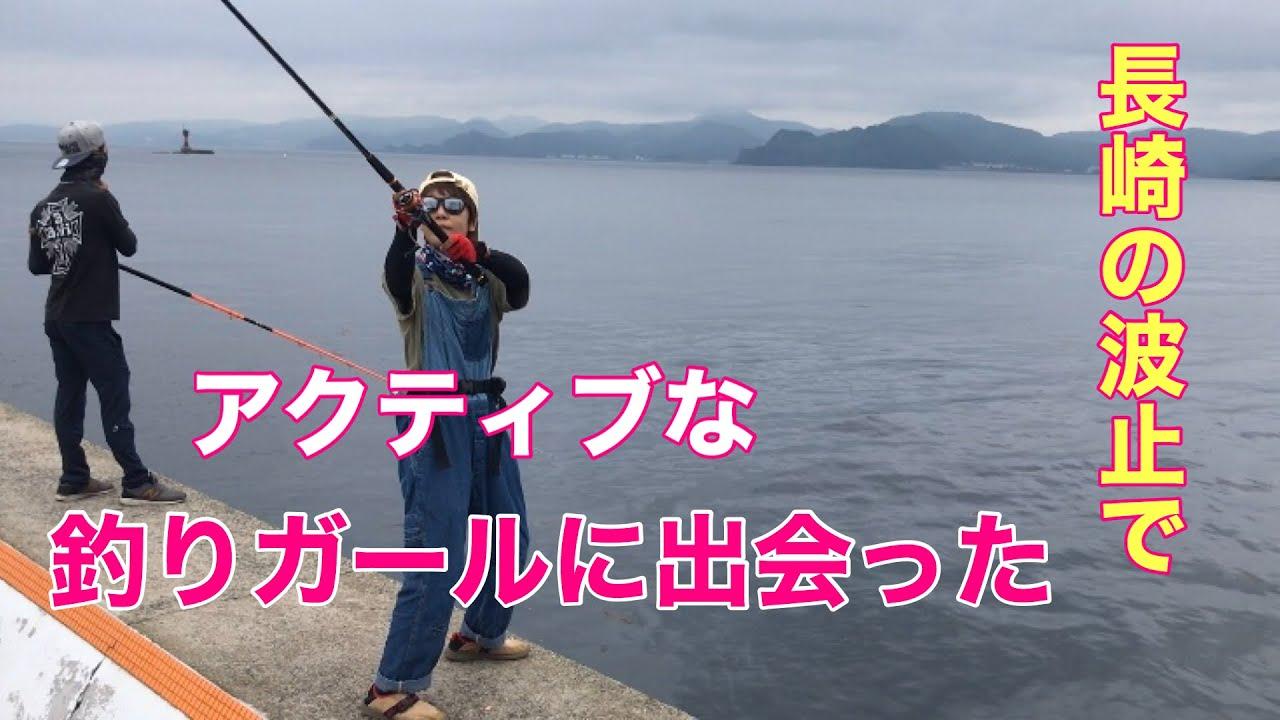 長崎の波止でアクティブな釣りガールに出会った♪