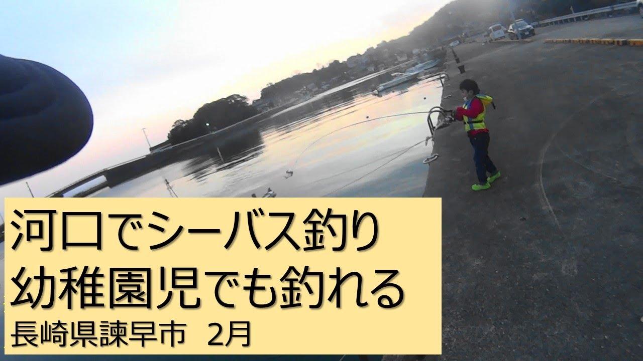 幼稚園児でも釣れる 長崎県諫早市 2021年2月