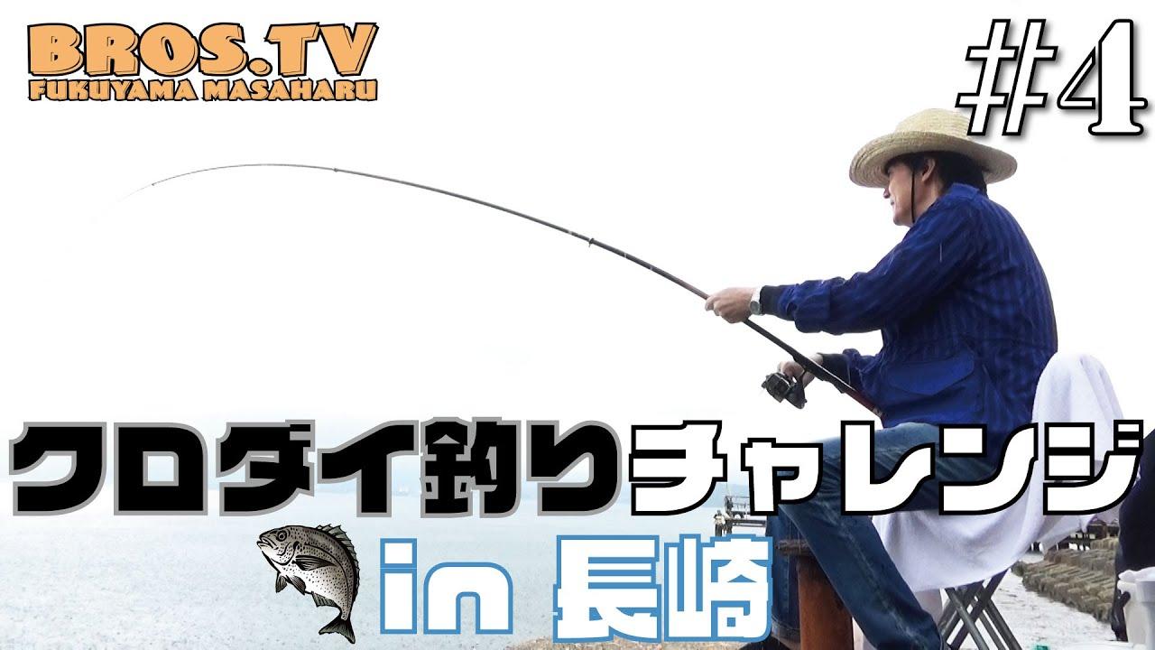 クロダイ釣りチャレンジ
