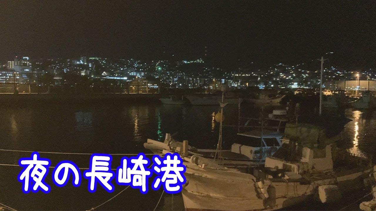 夜の長崎港で釣り