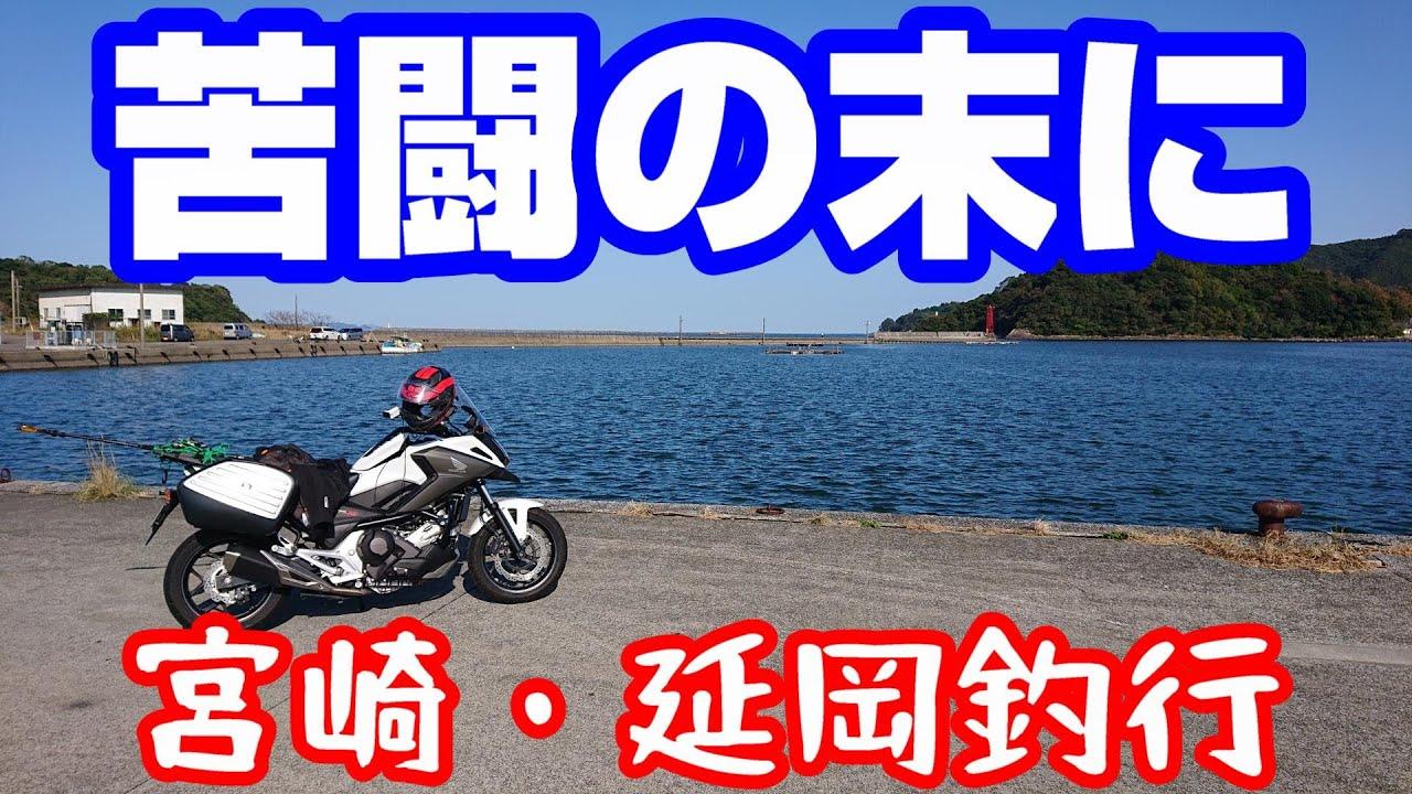 宮崎に行ったついでに釣りしてきた・延岡