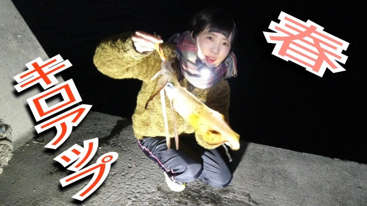 【エギング】アタリの分かるオンナ!春イカ