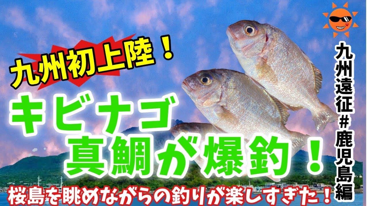 【加治木】錦江湾で釣りをしてみる!