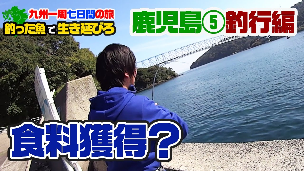 釣った魚で生き延びる‼九州一周七日間釣行‼