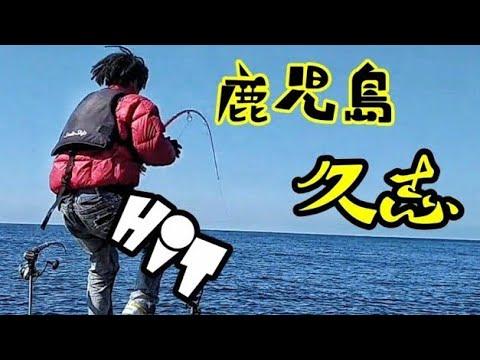 【石鯛釣り】鹿児島久志沖磯で釣れた感0の釣り