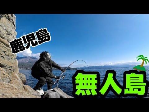 【石鯛釣り】鹿児島湾の無人島 〘沖小島〙2021.1月後半