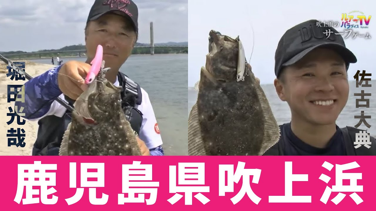 [ヒラメ釣り] 吹上浜のサーフゲーム