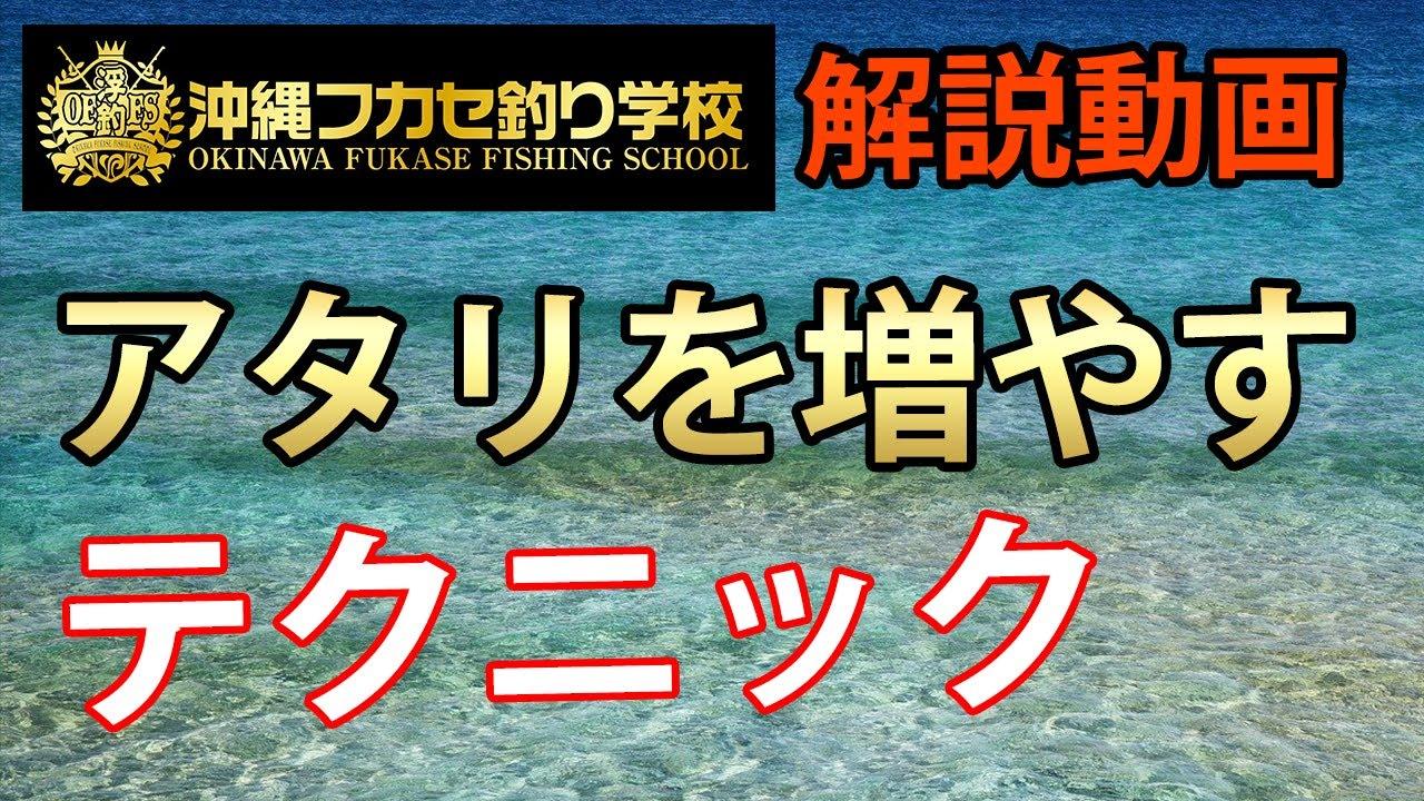 【フカセ釣り】アタリを増やすためのテクニック解説☆