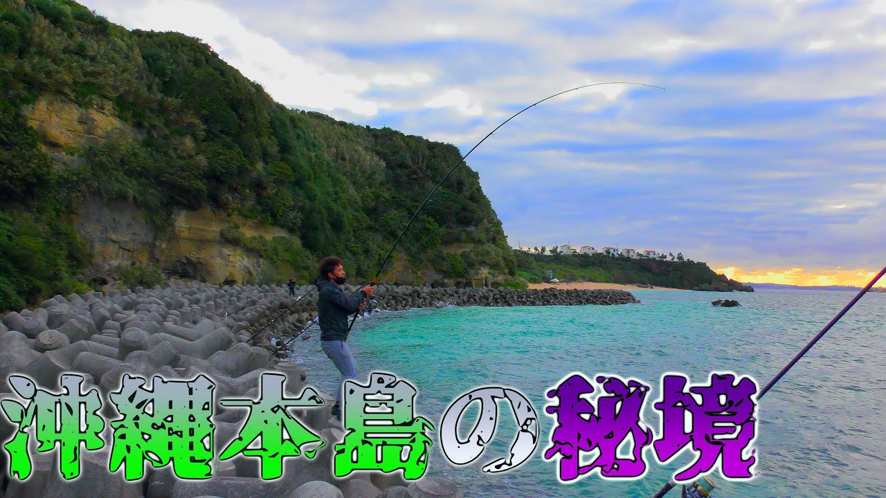 沖縄本島にある秘境で釣りしました